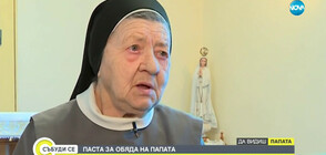 ПАСТА ЗА ПАПСКИ ОБЯД: Монахиня подготви специално меню (ВИДЕО)