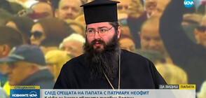 Епископ Герасим: Изпълнихме всички желания на папата относно организацията и протокола