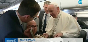 ЕКСКЛУЗИВНО: От Рим до летище София - пътят на папа Франциск към България (ВИДЕО)