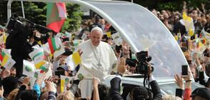 Папа Франциск е на официално посещение у нас (ОБЗОР)