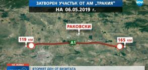 Строги мерки за сигурност и в град Раковски