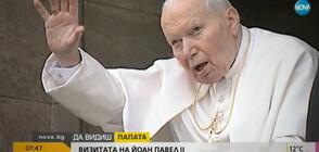 НЕЗАБРАВИМИ ЕМОЦИИ: Спомени от визитата на папа Йоан Павел II (ВИДЕО)