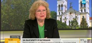 Какви документи за българската история охранява папският престол?
