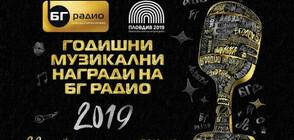 Пловдив е домакин на церемонията по раздаването на наградите на БГ Радио