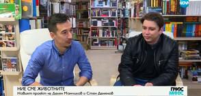 """Книгата """"Ние сме животните"""" - новият проект на Делян Момчилов и Стен Дамянов"""
