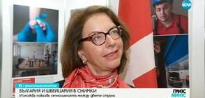 Фотоизложба показва резултатите от Българо-швейцарската програма