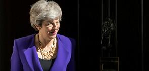 """""""Таймс"""": Тереза Мей ще обяви оставка на 24 май"""