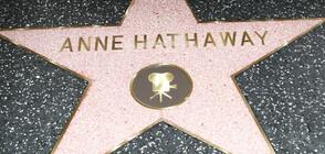 Актрисата Ан Хатауей получи своя звезда на Алеята на славата (ВИДЕО+СНИМКИ)