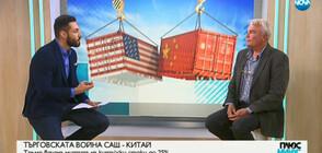 ТЪРГОВСКАТА ВОЙНА САЩ – КИТАЙ: Тръмп вдигна митата на китайски стоки до 25%