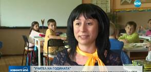 """""""Учител на годината"""": 35 преподаватели от цялата страна получиха отличието на СБУ"""