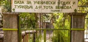 """""""МАШИНА НА ВРЕМЕТО"""": Забравеното горско училище на първата българска лекарка"""