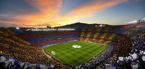 Най-красивите стадиони в Европа и в света, които да посетите (ГАЛЕРИЯ)