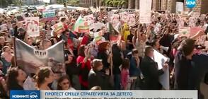 Десетки градове на протест срещу националната стратегия за детето