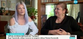 """Хитовата българска песен """"Гълъбо"""" в нов клубен вариант"""