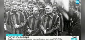 Нова книга проследява съдбата на българския елит след 9-ти септември