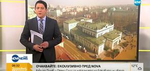 Новините на NOVA (15.05.2019 - 6.30 ч.)