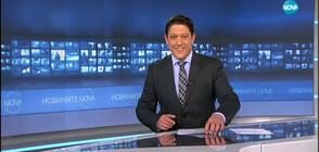 Новините на NOVA (15.05.2019 - 7.00 ч.)