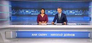 Новините на NOVA (15.05.2019 - централна)