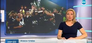 Спортни новини (15.05.2019 - късна)