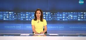 Новините на NOVA (15.05.2019 - късна)