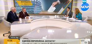 Румен Петков: За мен Европа е Европа на пропуснатите възможности за България