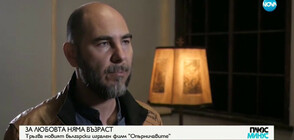 """Новият български филм """"Опърничавите"""" тръгва по кината"""
