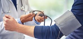 Днес е Световният ден за борба с хипертонията
