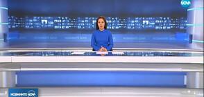 Новините на NOVA (16.05.2019 - късна)