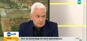Сидеров: В момента България е ощетена от членството си в ЕС