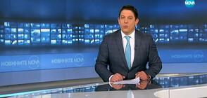 Новините на NOVA (17.05.2019 - 9.00 ч.)