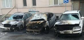 Подпалиха коли на паркинг във Варна (ВИДЕО+СНИМКИ)