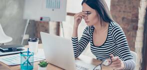 Стресиращата работа ускорява стареенето