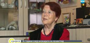 75 години след блокадата на Ленинград: Историята на Кира, скрита в печката, за да оцелее (ВИДЕО)