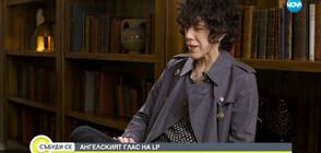LP: Феновете ми ме карат да продължа напред (ВИДЕО)