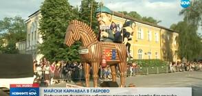 Започна майският карнавал в Габрово