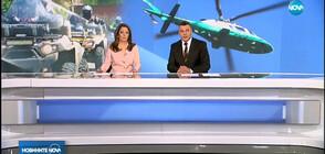 Новините на NOVA (18.05.2019 - централна)