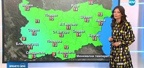 Прогноза за времето (18.05.2019 - централна)