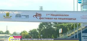 В Пловдив се провежда първият национален фестивал на пешеходеца (ВИДЕО)