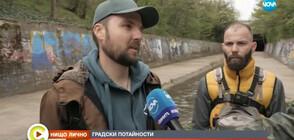 ГРАДСКИ ПОТАЙНОСТИ: На риболов в центъра на София