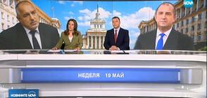 Новините на NOVA (19.05.2019 - централна)