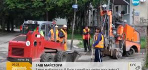 БАШ МАЙСТОРИ: Защо работници в Русе запълваха дупки в дъжда?