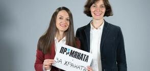"""Финалисти в ПРОМЯНАТА събраха рекорден брой деца в """"Кулинарна академия"""""""