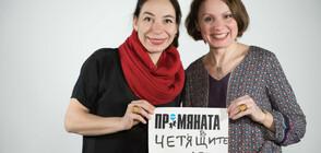 """Платформата """"Книговище"""" стартира с национално състезание по четене"""