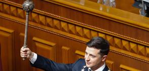 Владимир Зеленски встъпи в длъжност като президент на Украйна (СНИМКИ)