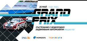 Първото по рода си състезание с водородно задвижвани автомобили в България