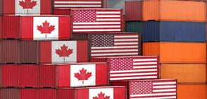 Канада премахна митата върху американски стоки