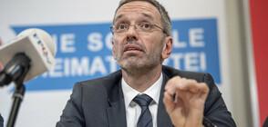 Крайната десница в Австрия се оттегли от правителството на Курц