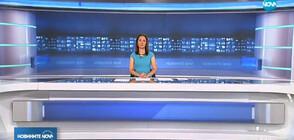 Новините на NOVA (20.05.2019 - късна)