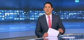 Новините на NOVA (21.05.2019 - 8.00 ч.)