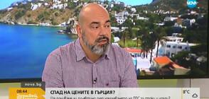 Икономист: Намаляването на ДДС в Гърция е бонус за лятото